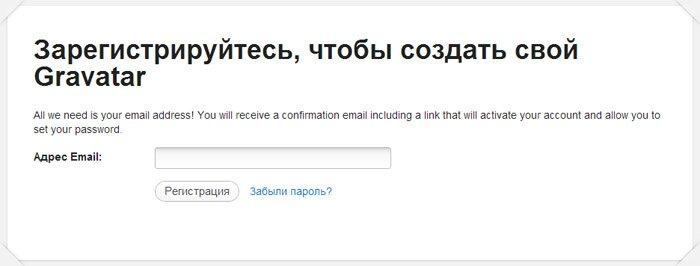 Gravatar - Введите свой Email