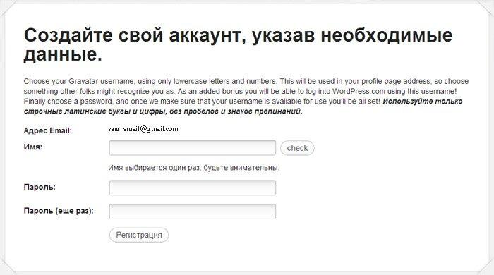 Gravatar - Создайте свой аккаунт